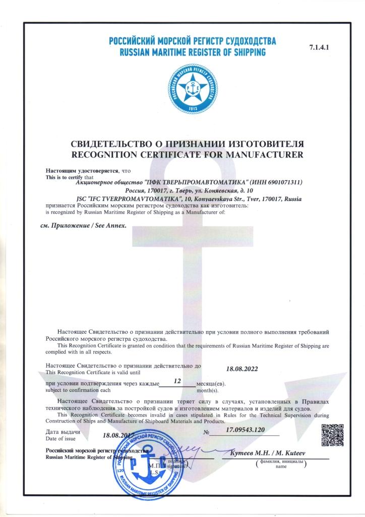термобелья оптом российский морской регистр судоходства официальный сайт термобелья